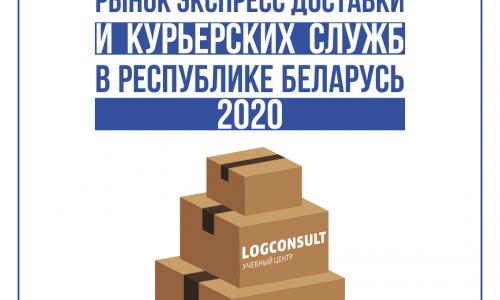 Отраслевой рыночный отчет «Рынок экспресс-доставки и курьерских служб в Республике Беларусь 2020»